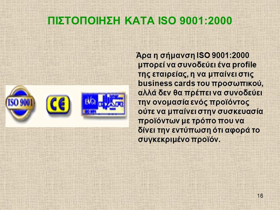 ΠΙΣΤΟΠΟΙΗΣΗ ΚΑΤA ISO 9001:2000