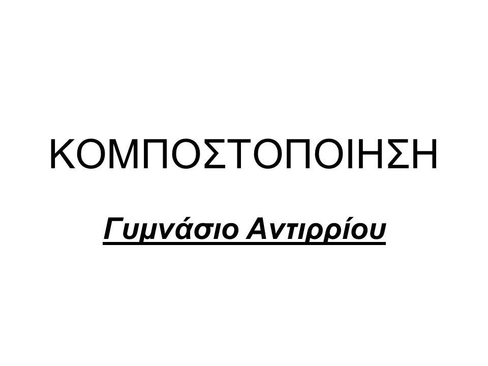 ΚΟΜΠΟΣΤΟΠΟΙΗΣΗ Γυμνάσιο Αντιρρίου