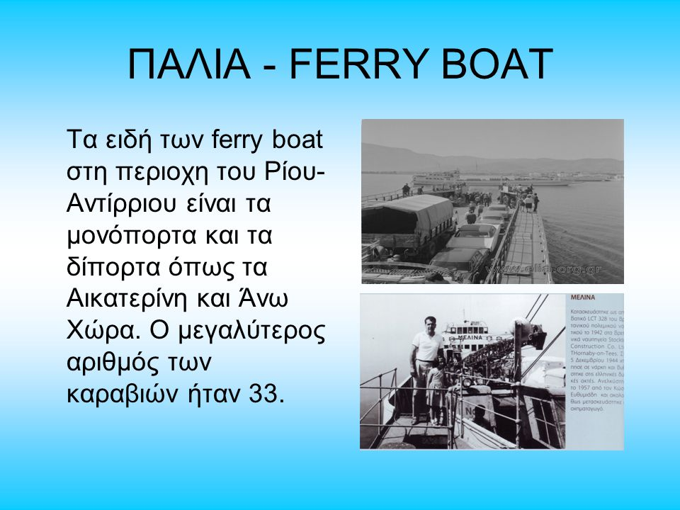 ΠΑΛΙΑ - FERRY BOAT