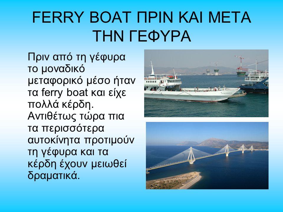 FERRY BOAT ΠΡΙΝ ΚΑΙ ΜΕΤΑ ΤΗΝ ΓΕΦΥΡΑ