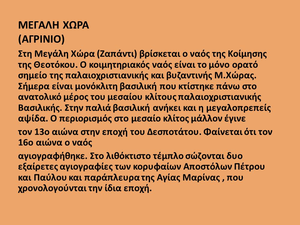 ΜΕΓΑΛΗ ΧΩΡΑ (ΑΓΡΙΝΙΟ)