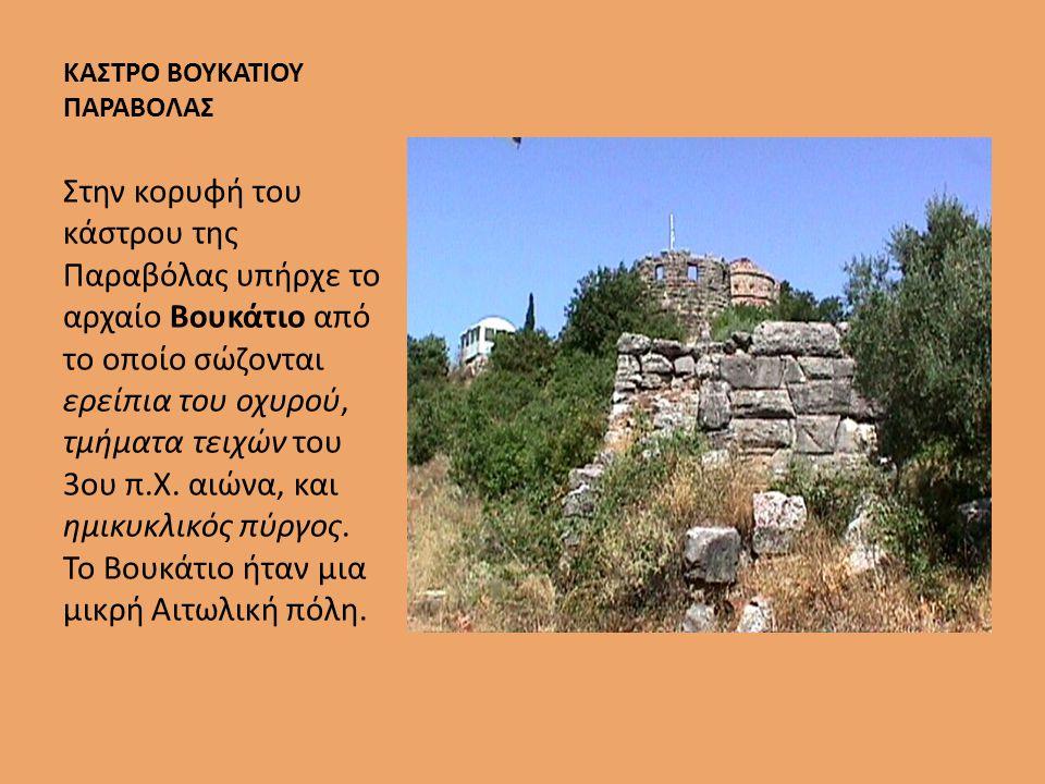 ΚΑΣΤΡΟ ΒΟΥΚΑΤΙΟΥ ΠΑΡΑΒΟΛΑΣ