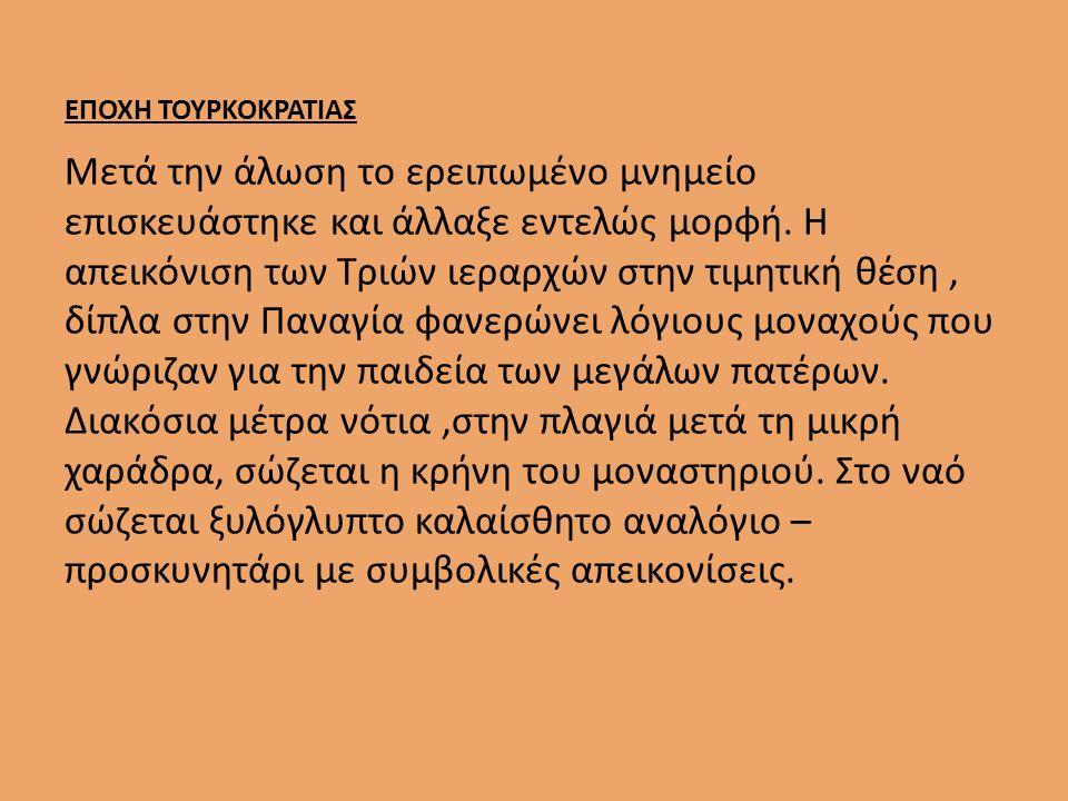 ΕΠΟΧΗ ΤΟΥΡΚΟΚΡΑΤΙΑΣ
