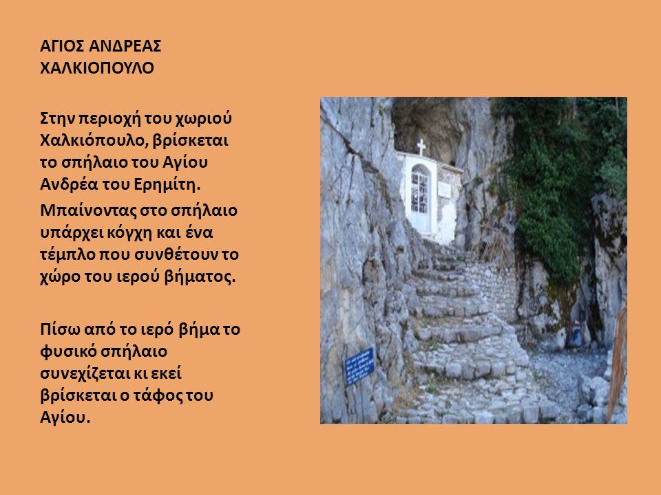 ΑΓΙΟΣ ΑΝΔΡΕΑΣ ΧΑΛΚΙΟΠΟΥΛΟ