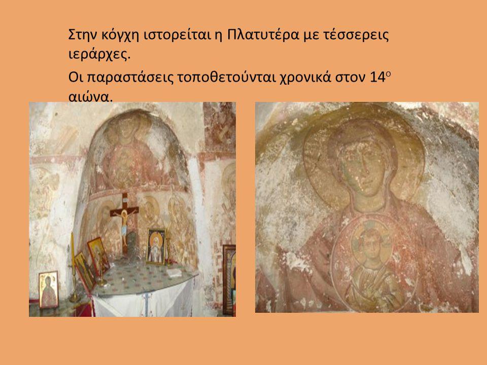 Στην κόγχη ιστορείται η Πλατυτέρα με τέσσερεις ιεράρχες.