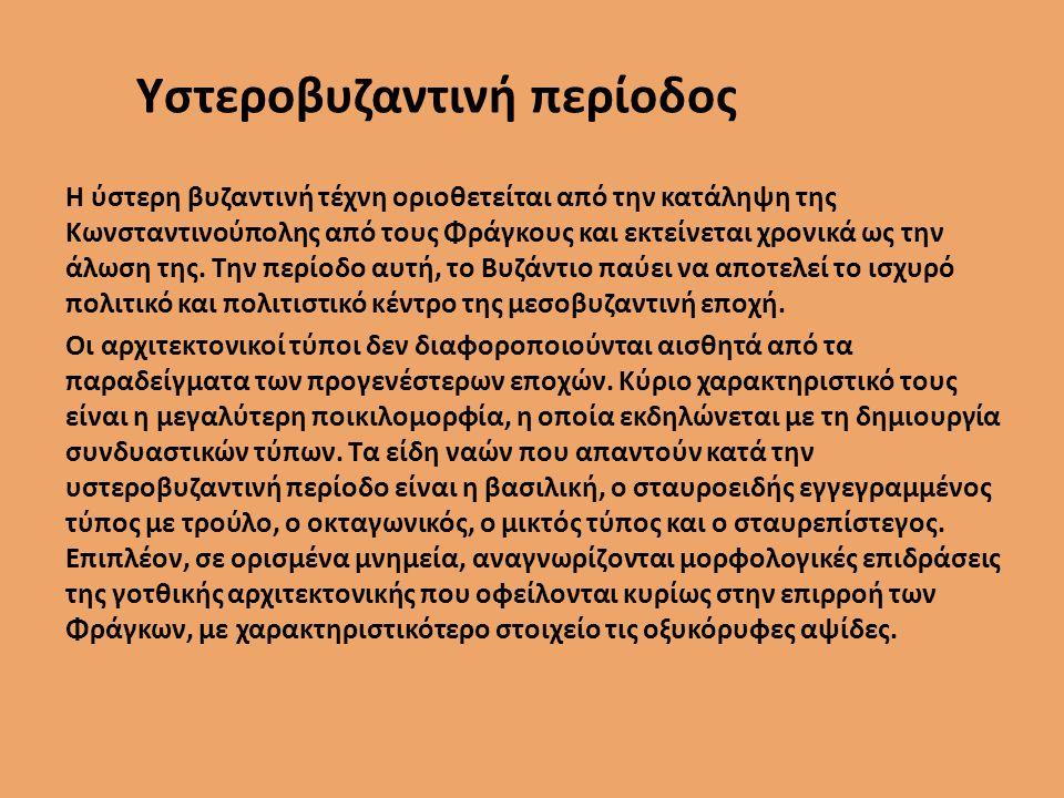 Υστεροβυζαντινή περίοδος