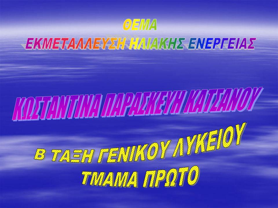 ΚΩΣΤΑΝΤΙΝΑ ΠΑΡΑΣΚΕΥΗ ΚΑΤΣΑΝΟΥ