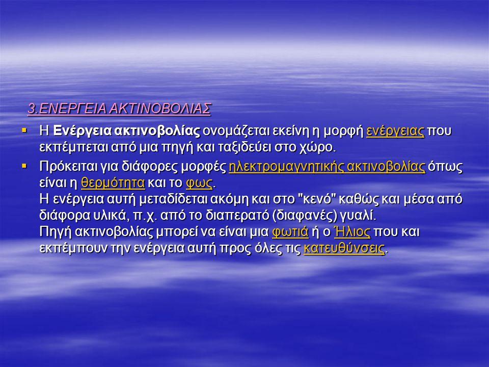 3.ΕΝΕΡΓΕΙΑ ΑΚΤΙΝΟΒΟΛΙΑΣ
