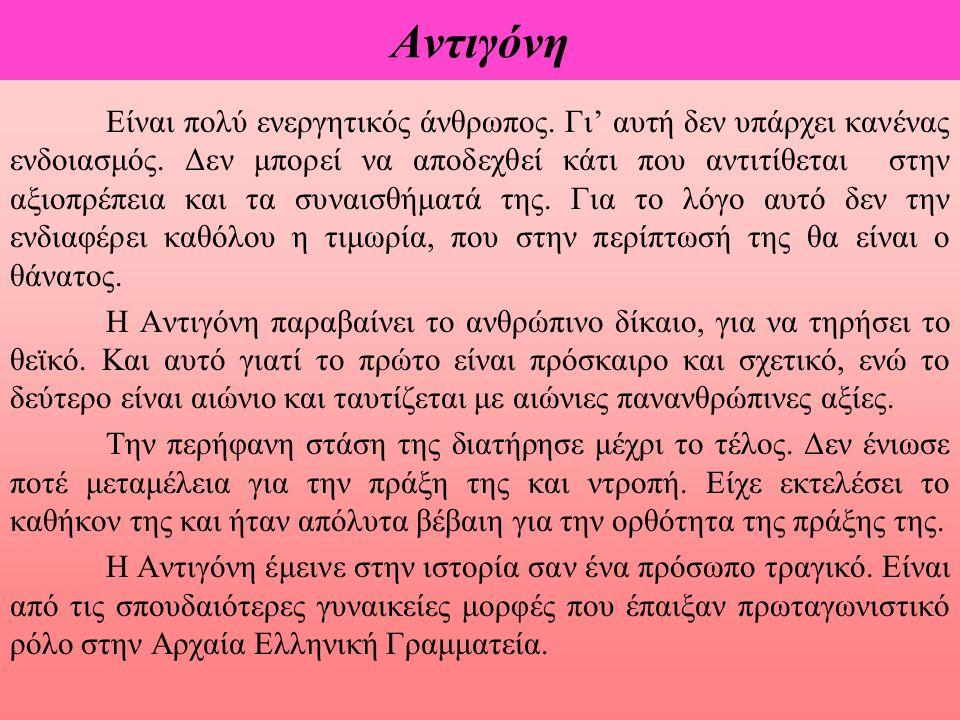Αντιγόνη