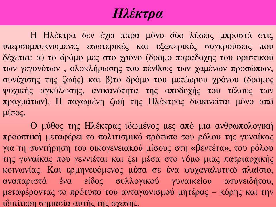 Ηλέκτρα