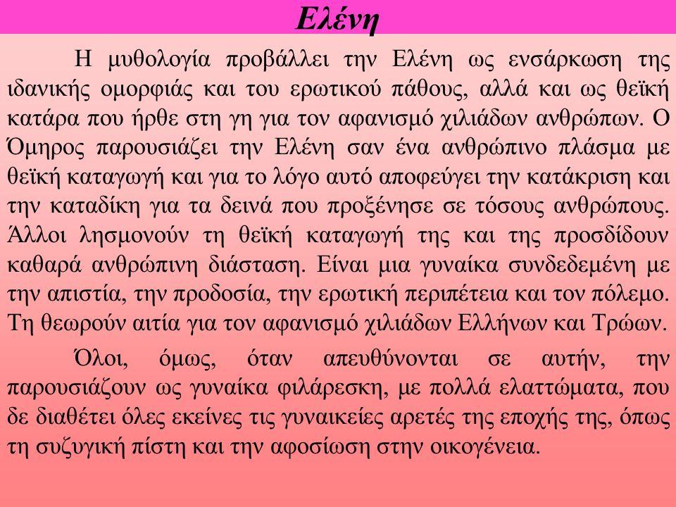 Eλένη
