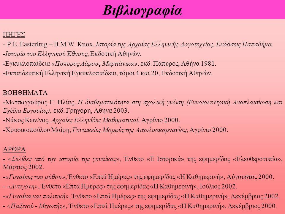 Βιβλιογραφία ΠΗΓΕΣ. P.E. Easterling – B.M.W. Knox, Ιστορία της Αρχαίας Ελληνικής Λογοτεχνίας, Εκδόσεις Παπαδήμα.