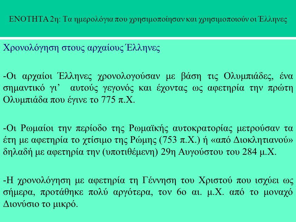 Χρονολόγηση στους αρχαίους Έλληνες