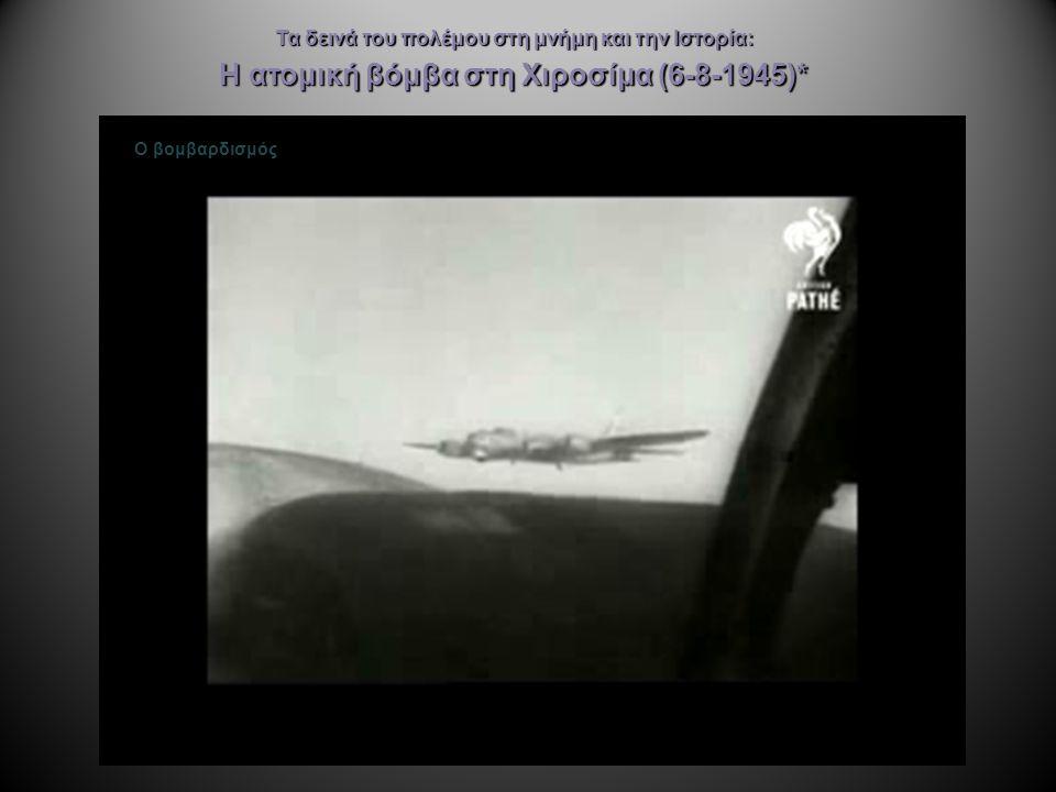 Τα δεινά του πολέμου στη μνήμη και την Ιστορία: Η ατομική βόμβα στη Χιροσίμα (6-8-1945)*