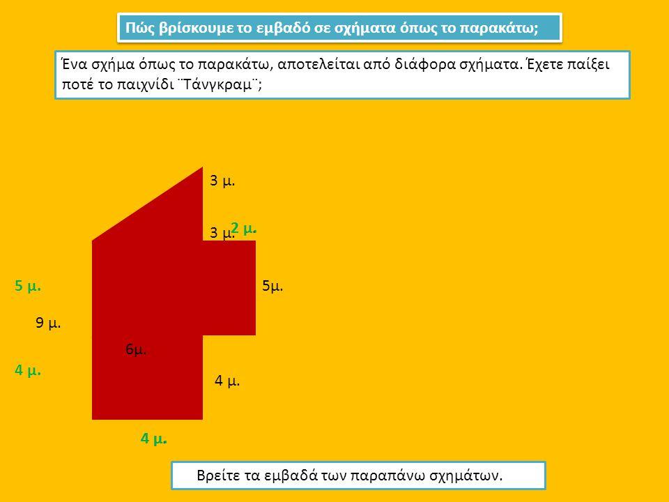 Πώς βρίσκουμε το εμβαδό σε σχήματα όπως το παρακάτω;