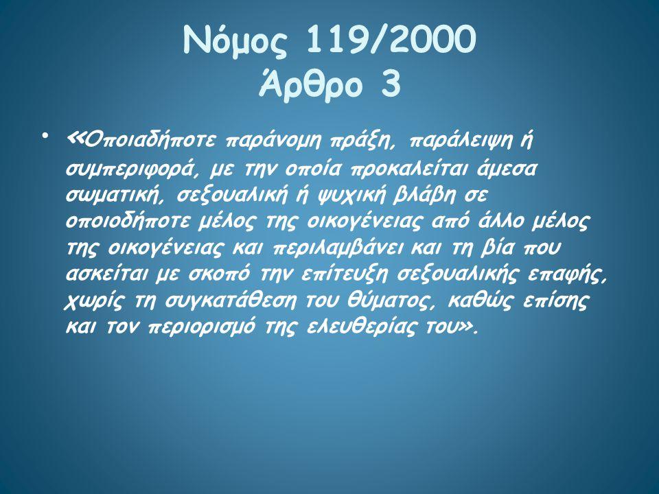 Νόμος 119/2000 Άρθρο 3