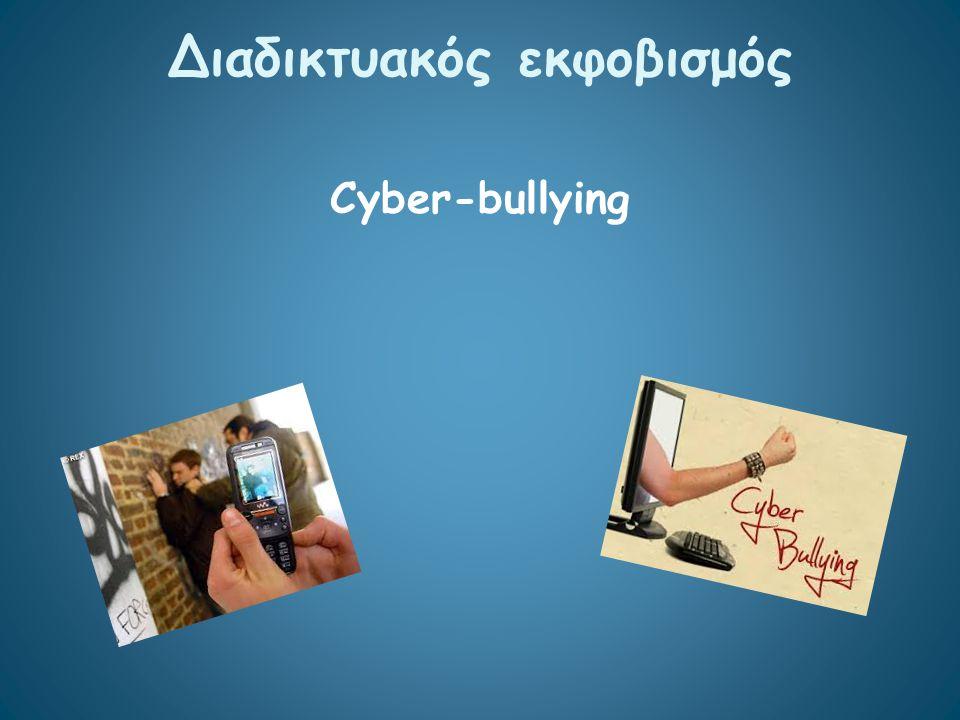 Διαδικτυακός εκφοβισμός