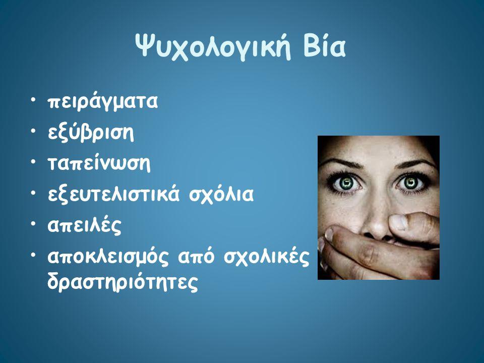 Ψυχολογική Βία πειράγματα εξύβριση ταπείνωση εξευτελιστικά σχόλια