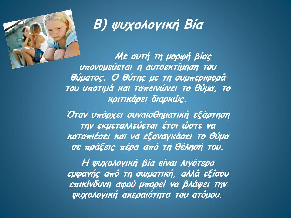 Β) ψυχολογική Βία