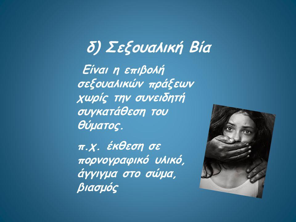 δ) Σεξουαλική Βία Είναι η επιβολή σεξουαλικών πράξεων χωρίς την συνειδητή συγκατάθεση του θύματος.