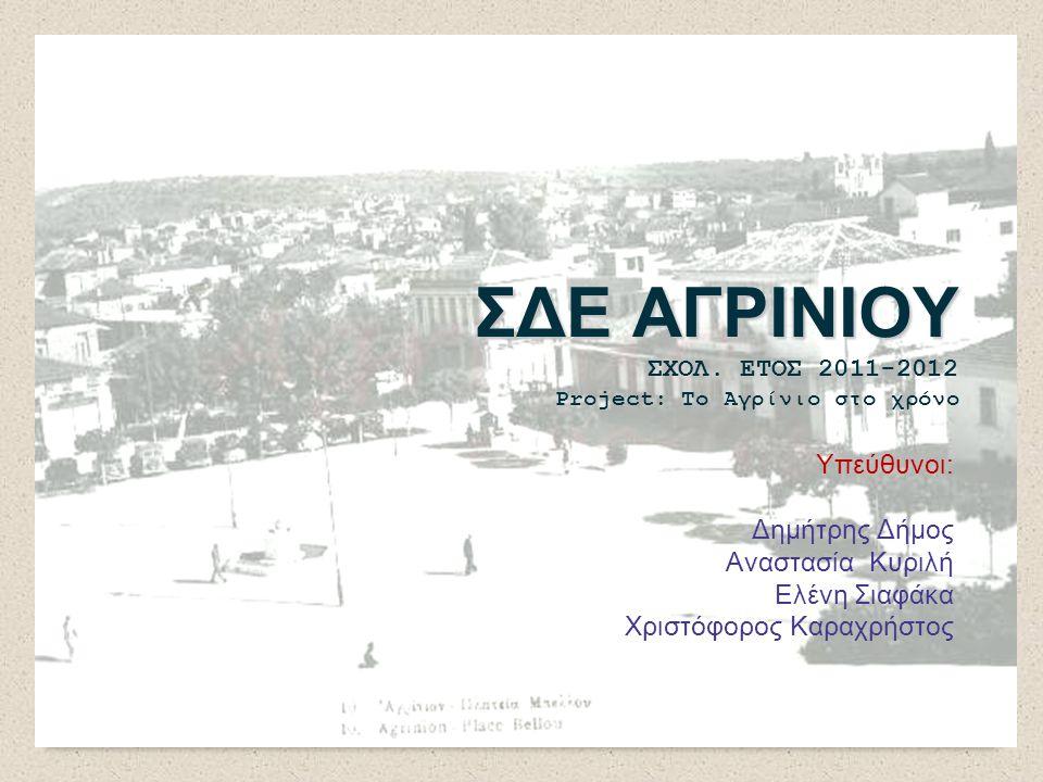 ΣΔΕ ΑΓΡΙΝΙΟΥ ΣΧΟΛ. ΕΤΟΣ 2011-2012 Project: Το Αγρίνιο στο χρόνο