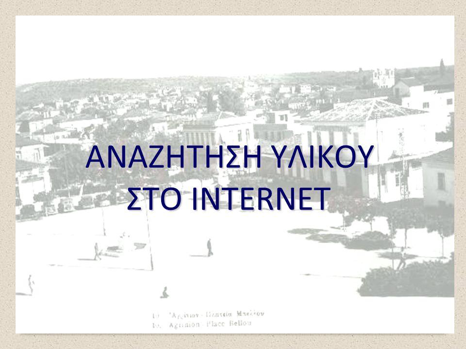 ΑΝΑΖΗΤΗΣΗ ΥΛΙΚΟΥ ΣΤΟ INTERNET