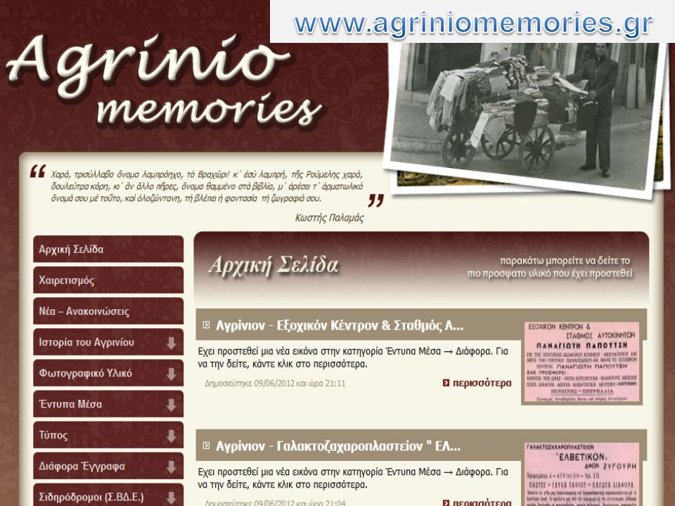 www.agriniomemories.gr
