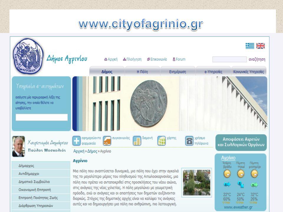 www.cityofagrinio.gr