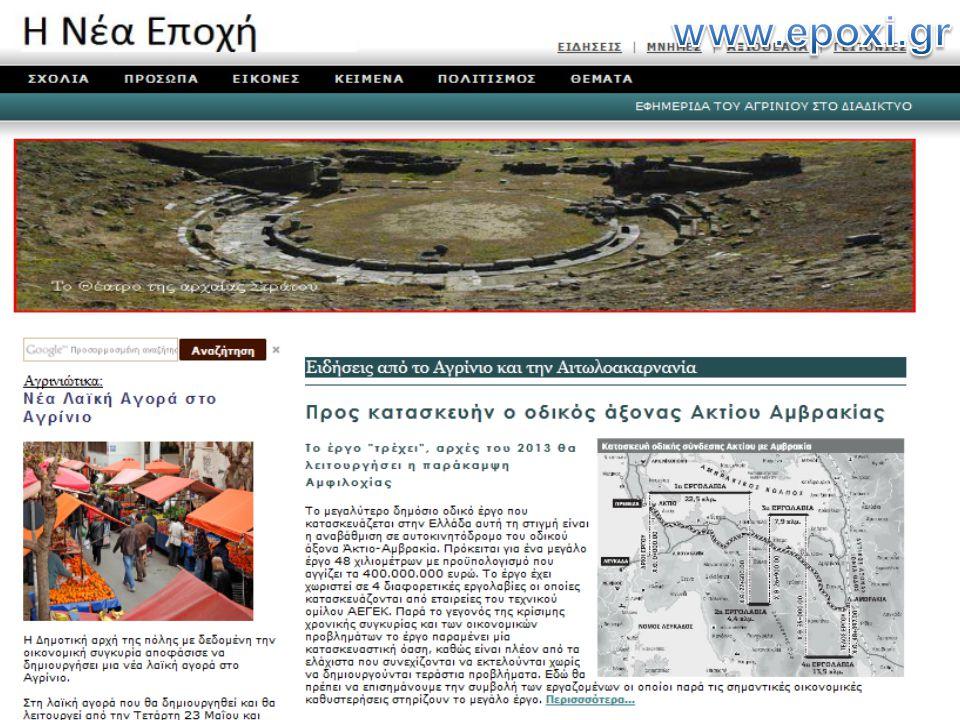 www.epoxi.gr