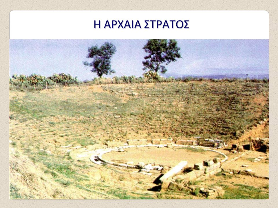 Η ΑΡΧΑΙΑ ΣΤΡΑΤΟΣ
