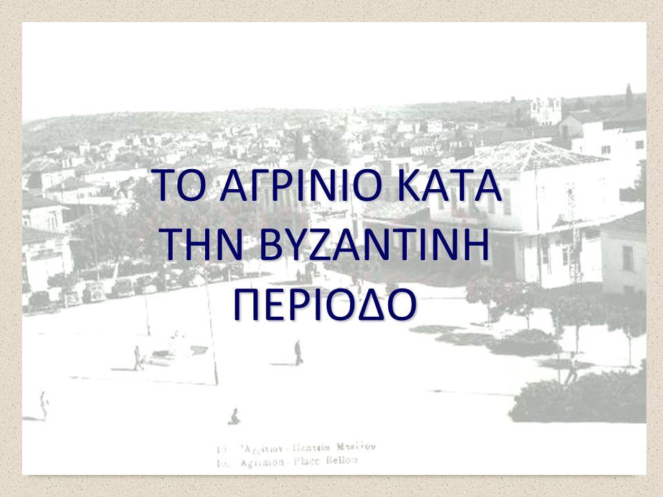 ΤΟ ΑΓΡΙΝΙΟ ΚΑΤΑ ΤΗΝ ΒΥΖΑΝΤΙΝΗ ΠΕΡΙΟΔΟ