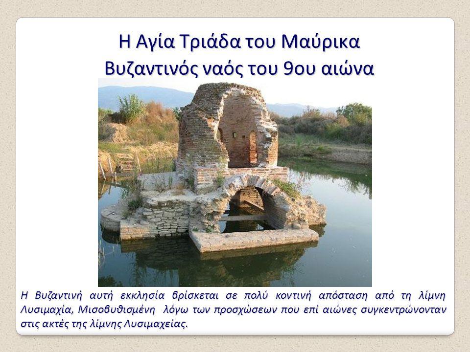 Η Αγία Τριάδα του Μαύρικα Βυζαντινός ναός του 9ου αιώνα