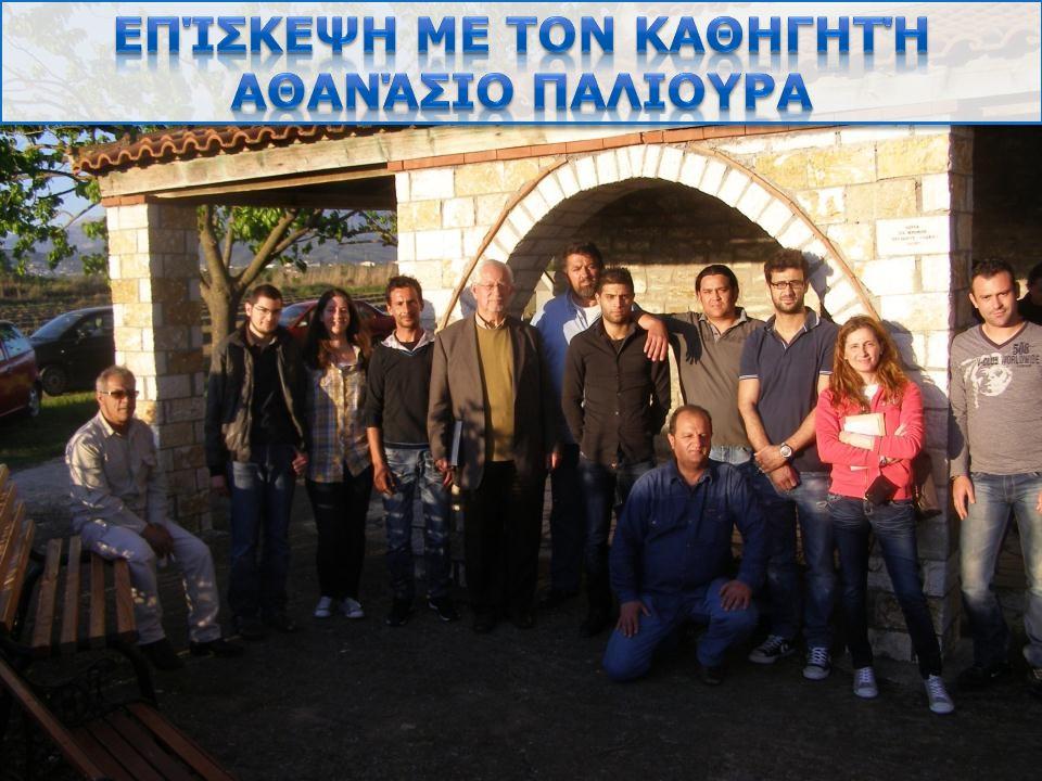 Επίσκεψη με τον καθηγητή Αθανάσιο Παλιουρα