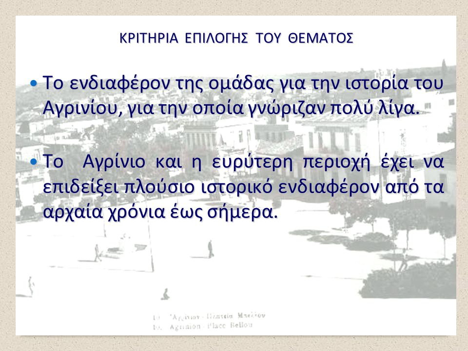ΚΡΙΤΗΡΙΑ ΕΠΙΛΟΓΗΣ ΤΟΥ ΘΕΜΑΤΟΣ
