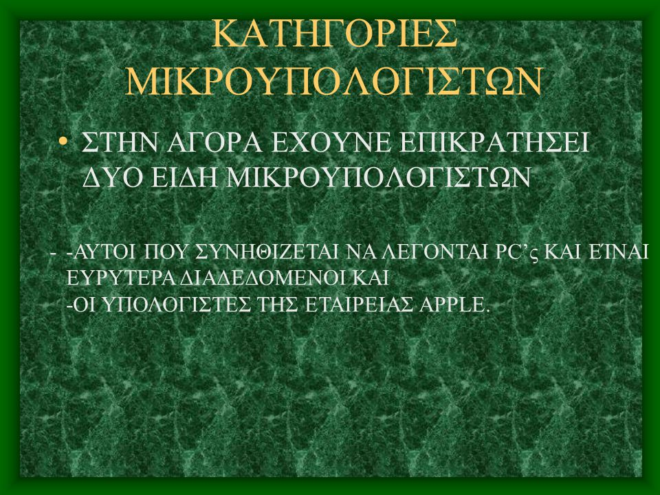 ΚΑΤΗΓΟΡΙΕΣ ΜΙΚΡΟΥΠΟΛΟΓΙΣΤΩΝ