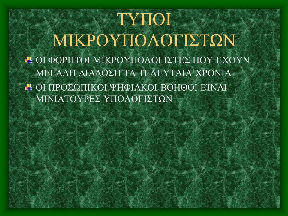 ΤΥΠΟΙ ΜΙΚΡΟΥΠΟΛΟΓΙΣΤΩΝ