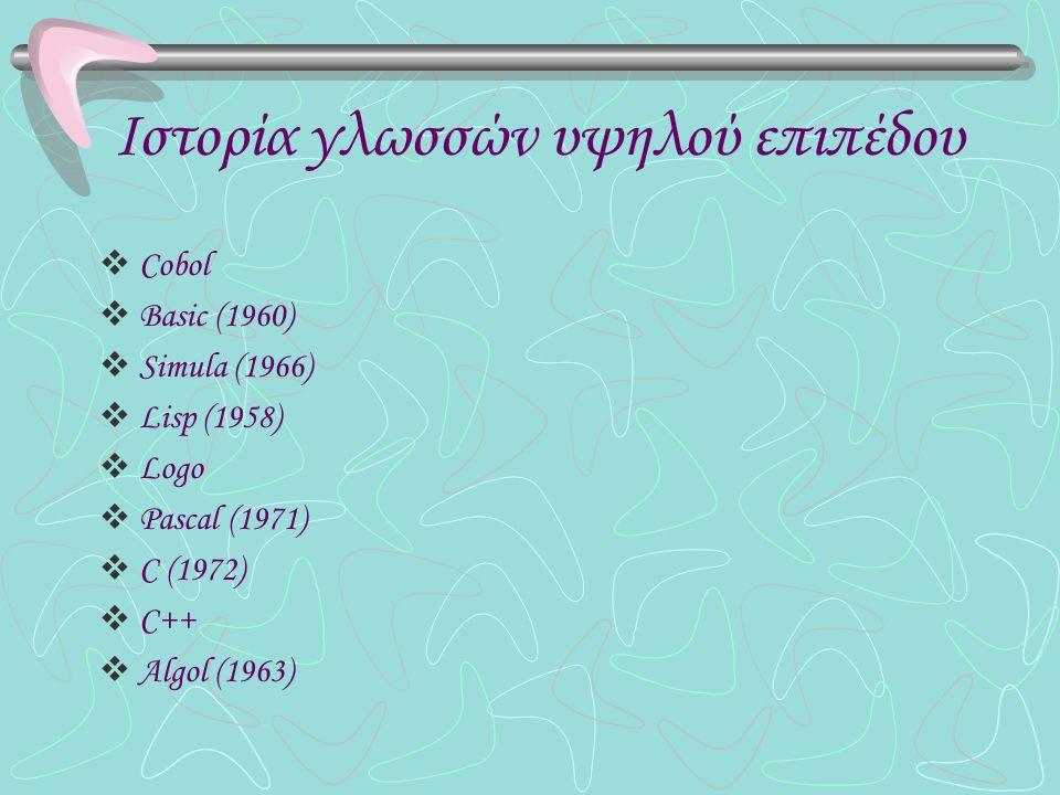 Ιστορία γλωσσών υψηλού επιπέδου