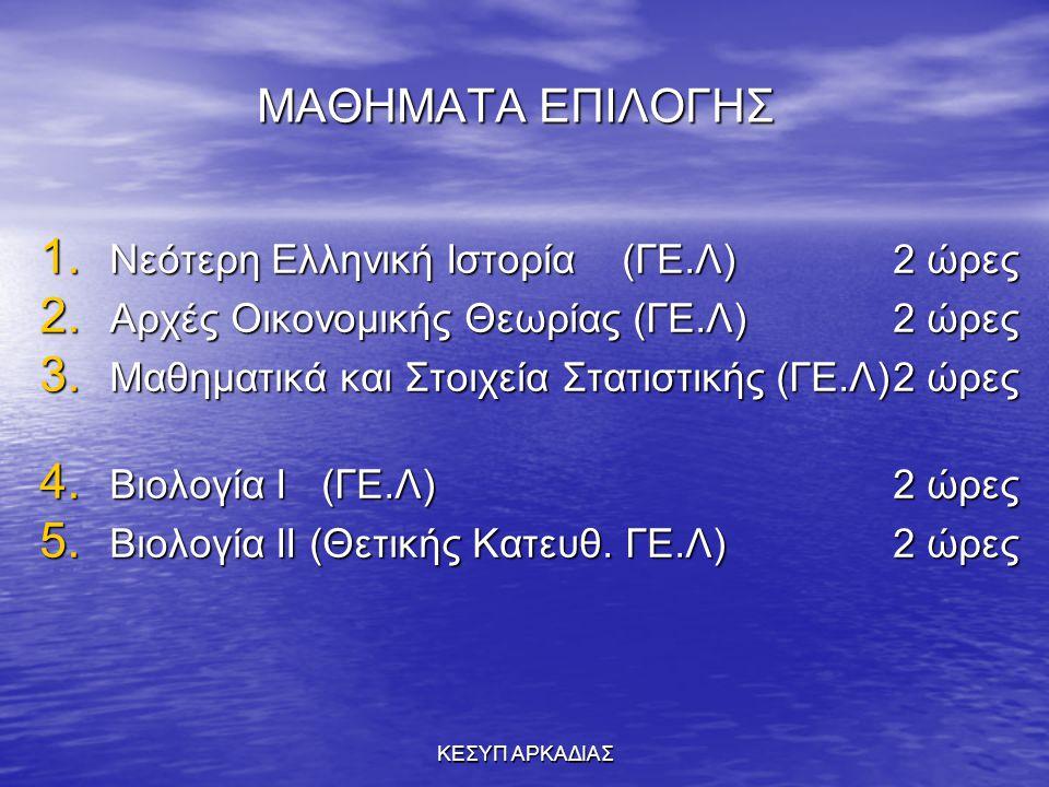 ΜΑΘΗΜΑΤΑ ΕΠΙΛΟΓΗΣ Νεότερη Ελληνική Ιστορία (ΓΕ.Λ) 2 ώρες
