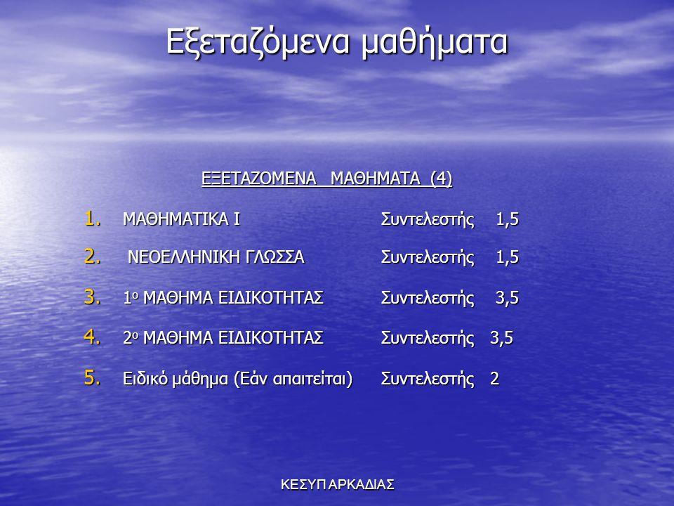 ΕΞΕΤΑΖΟΜΕΝΑ ΜΑΘΗΜΑΤΑ (4)