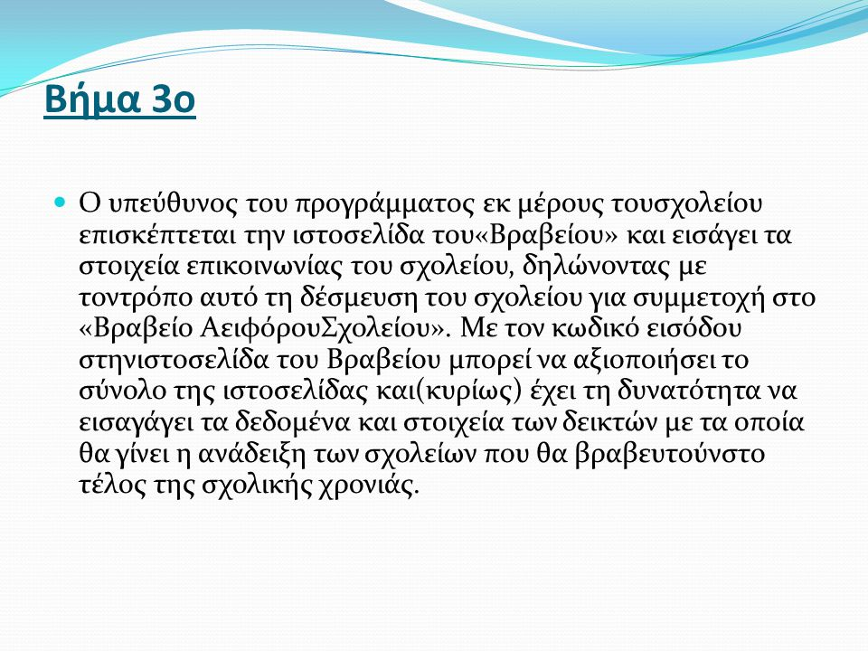 Βήμα 3ο