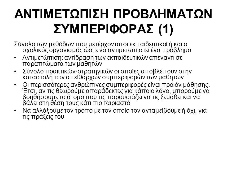 ΑΝΤΙΜΕΤΩΠΙΣΗ ΠΡΟΒΛΗΜΑΤΩΝ ΣΥΜΠΕΡΙΦΟΡΑΣ (1)