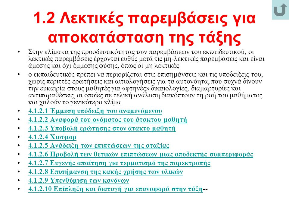 1.2 Λεκτικές παρεμβάσεις για αποκατάσταση της τάξης