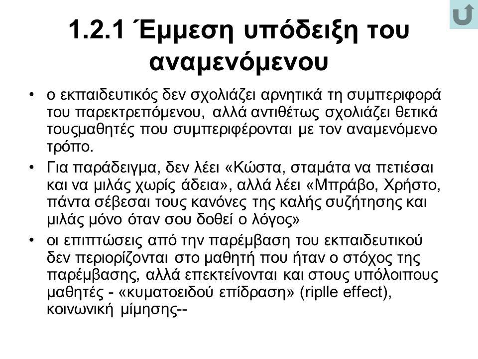 1.2.1 Έμμεση υπόδειξη του αναμενόμενου