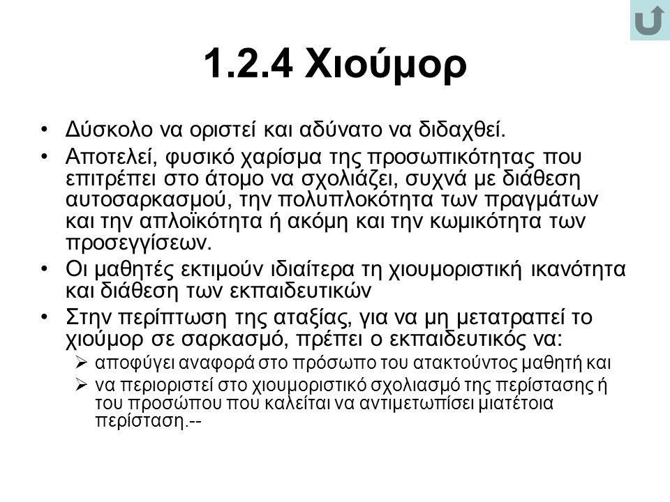 1.2.4 Χιούμορ Δύσκολο να οριστεί και αδύνατο να διδαχθεί.