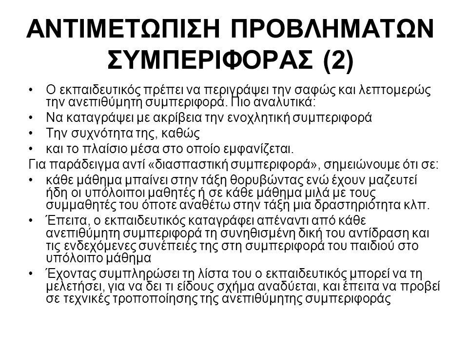 ΑΝΤΙΜΕΤΩΠΙΣΗ ΠΡΟΒΛΗΜΑΤΩΝ ΣΥΜΠΕΡΙΦΟΡΑΣ (2)