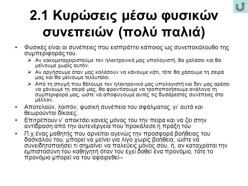 2.1 Κυρώσεις μέσω φυσικών συνεπειών (πολύ παλιά)