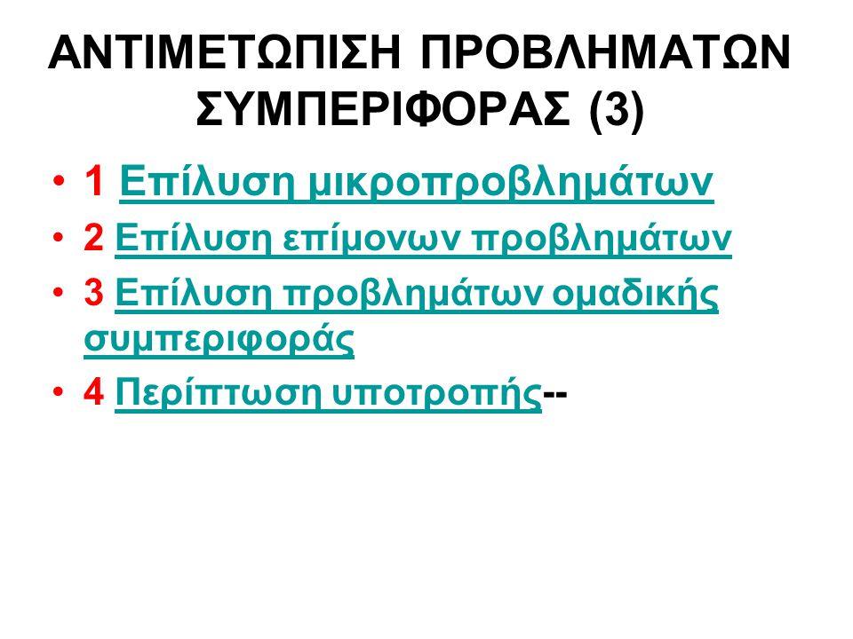 ΑΝΤΙΜΕΤΩΠΙΣΗ ΠΡΟΒΛΗΜΑΤΩΝ ΣΥΜΠΕΡΙΦΟΡΑΣ (3)