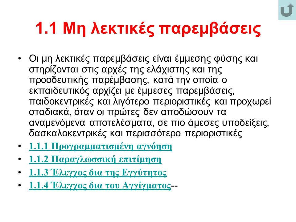 1.1 Μη λεκτικές παρεμβάσεις