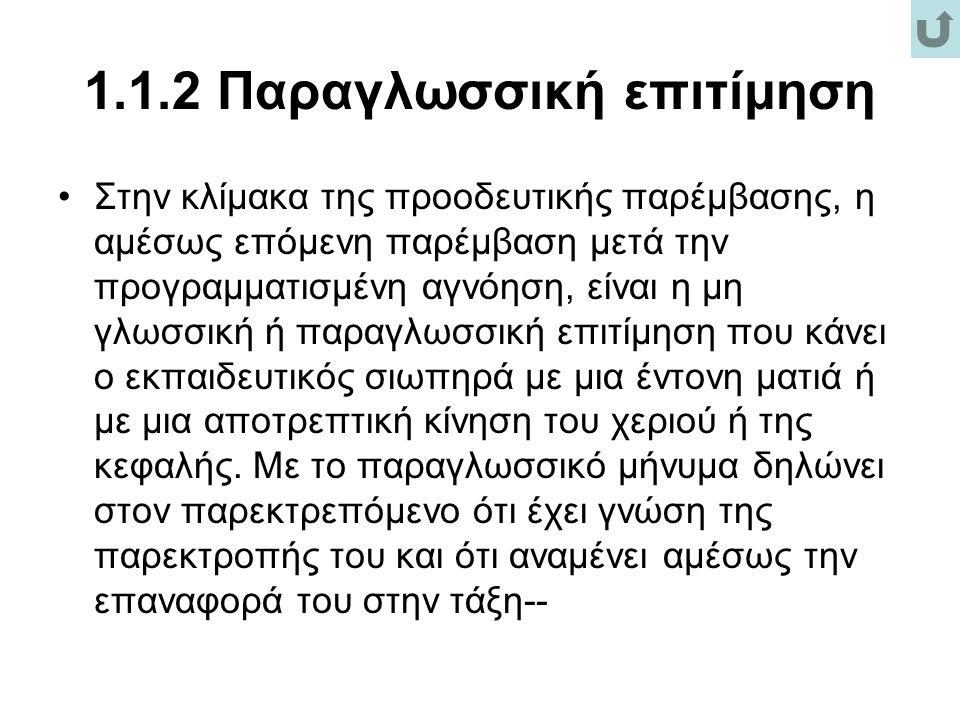 1.1.2 Παραγλωσσική επιτίμηση
