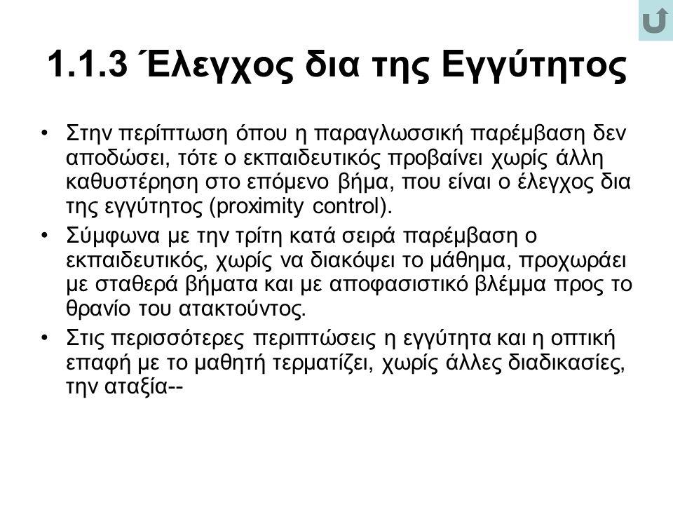 1.1.3 Έλεγχος δια της Εγγύτητος